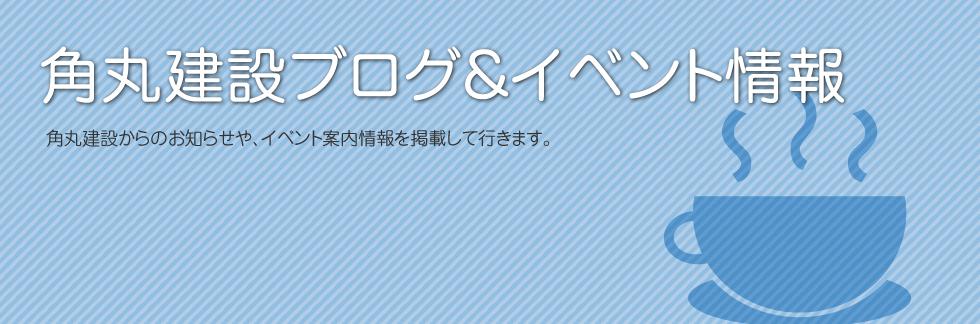 ブログ・イベント情報