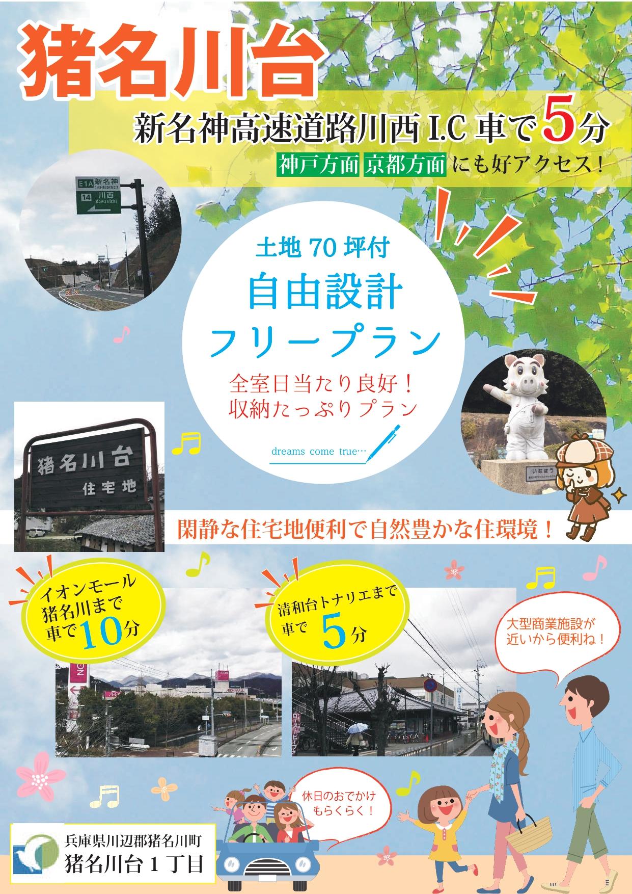 猪名川台イメージ