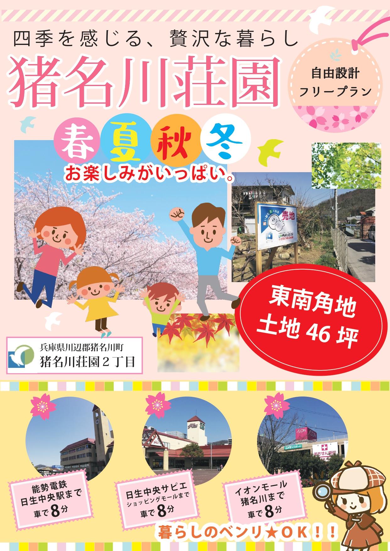 猪名川荘園物件イメージ